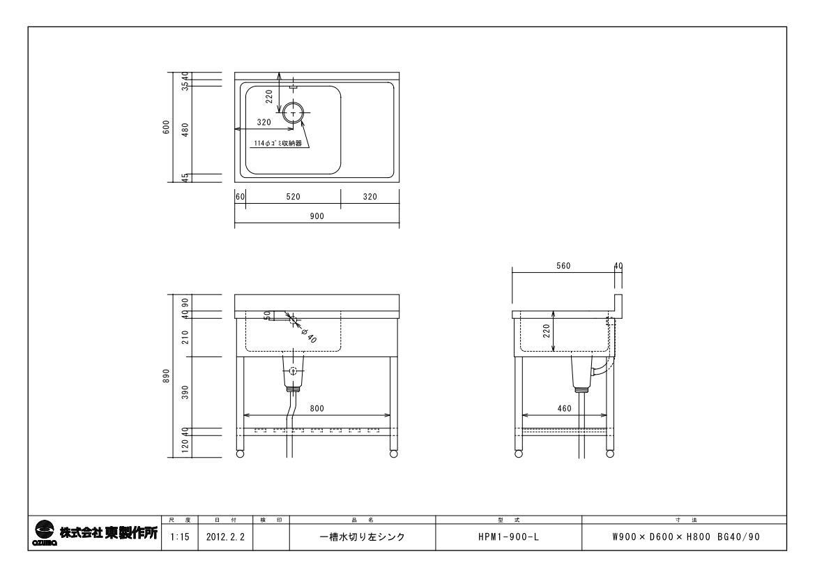 HPM1-900-L