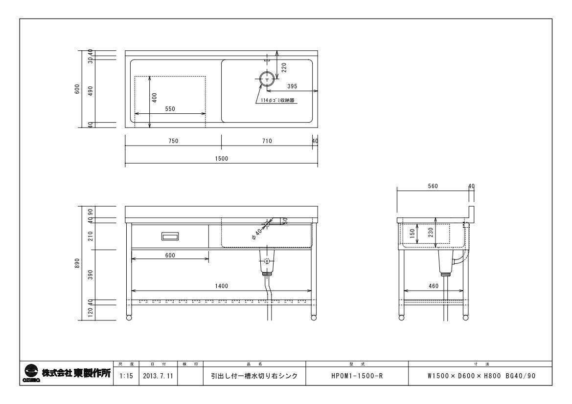 HPOM1-1500-R