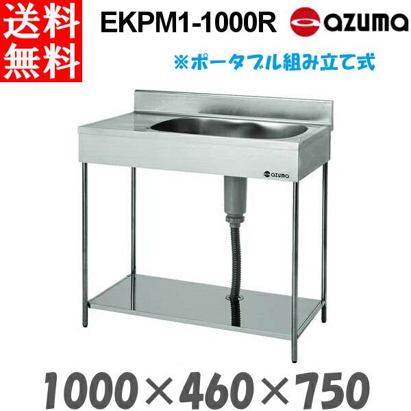 ekpm1-1000r