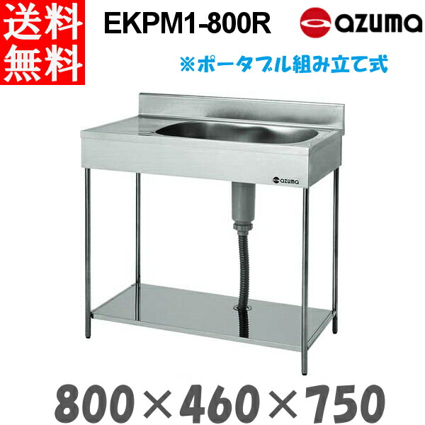 ekpm1-800r