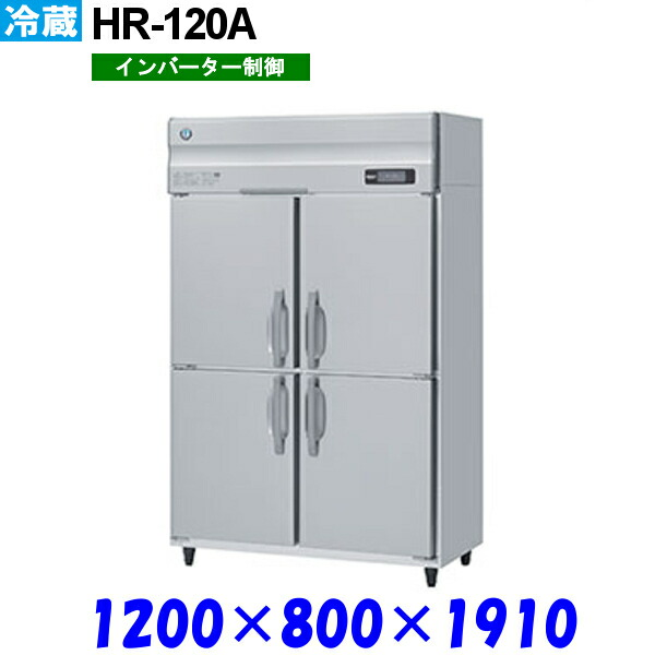 HR-120A