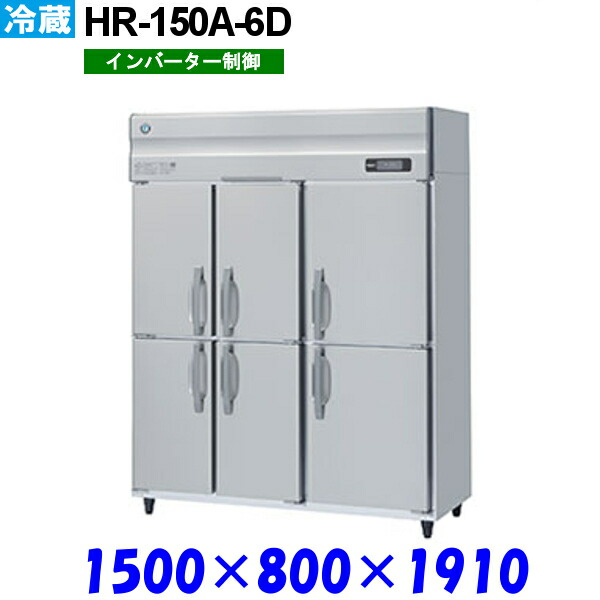 hr-150a