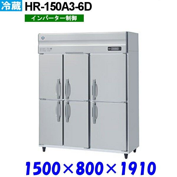 hr-150a3