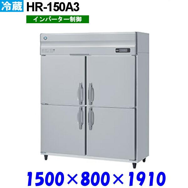 HR-150Z3