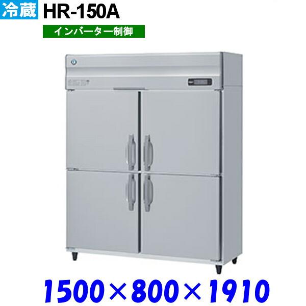 HR-150Z