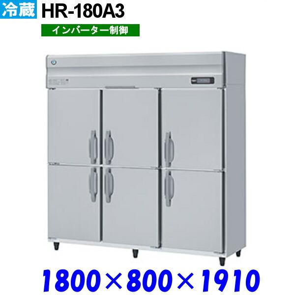 HR-180A3