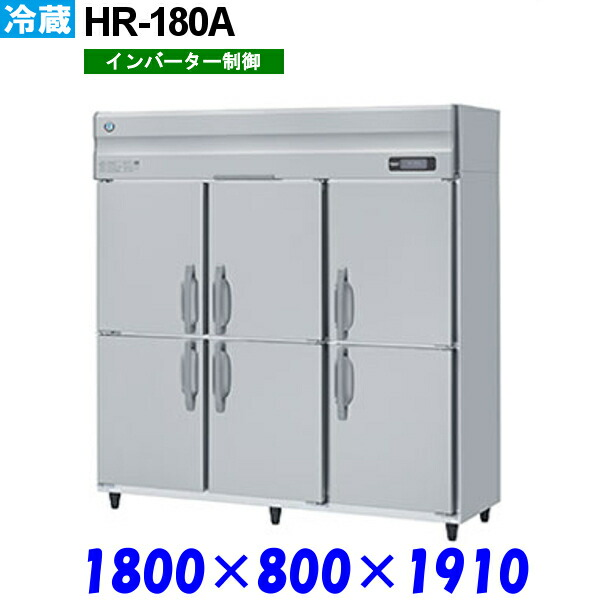 HR-180A