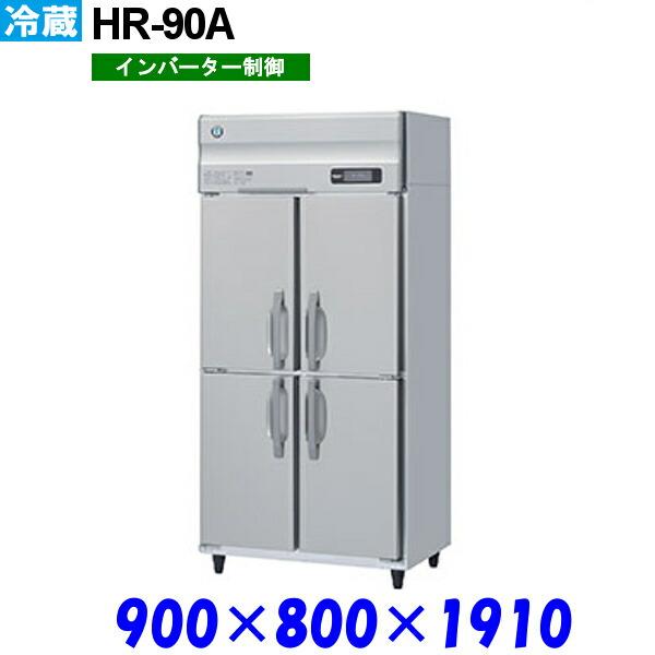 HR-90A