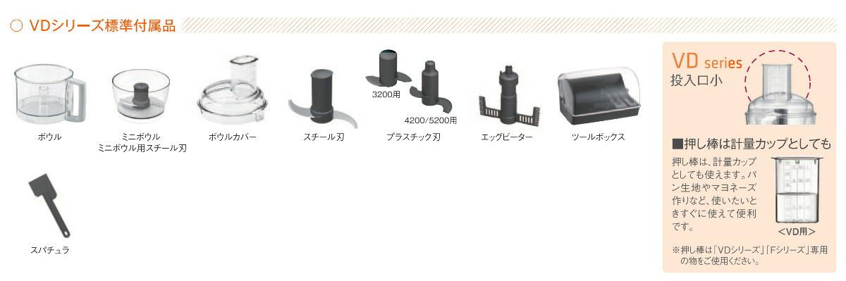 RM-5200VD