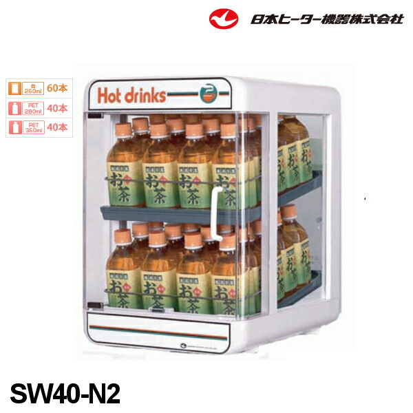 sw40-n2