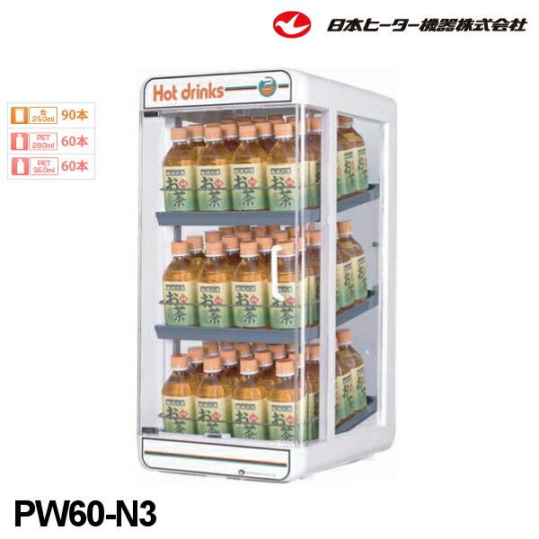 pw60-n3