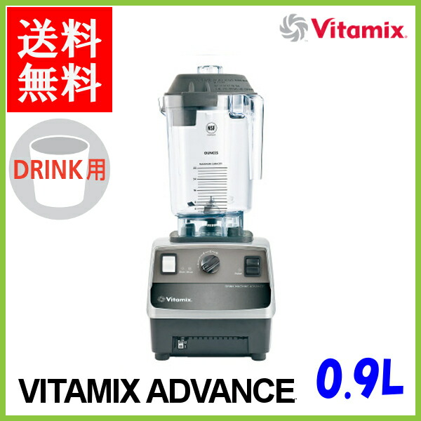 VITAMIX_ADVANCE