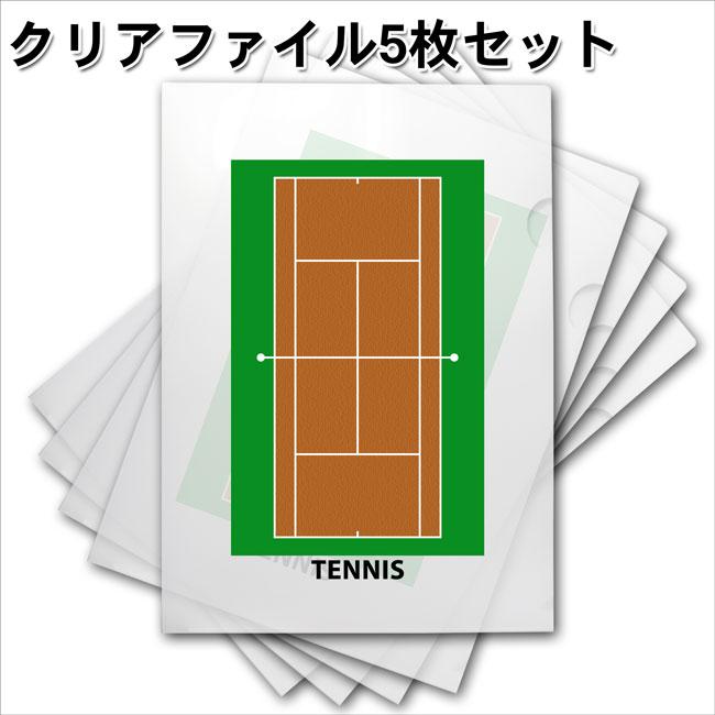 A4クリアファイル 5枚セット テニスコート柄