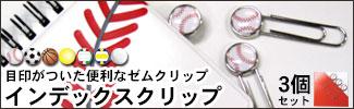 インデックスクリップ ボールの目印がついたゼムクリップ3個セットです