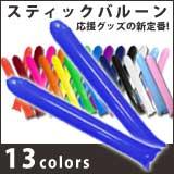 スティックバルーン 定番カラー13色