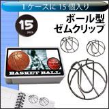 ボール柄ゼムクリップ 15個入り 525円