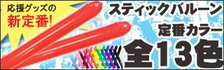 応援グッズの新定番 スティックバルーン 定番カラー13色