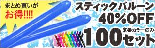 応援グッズの新定番 スティックバルーン 100セット