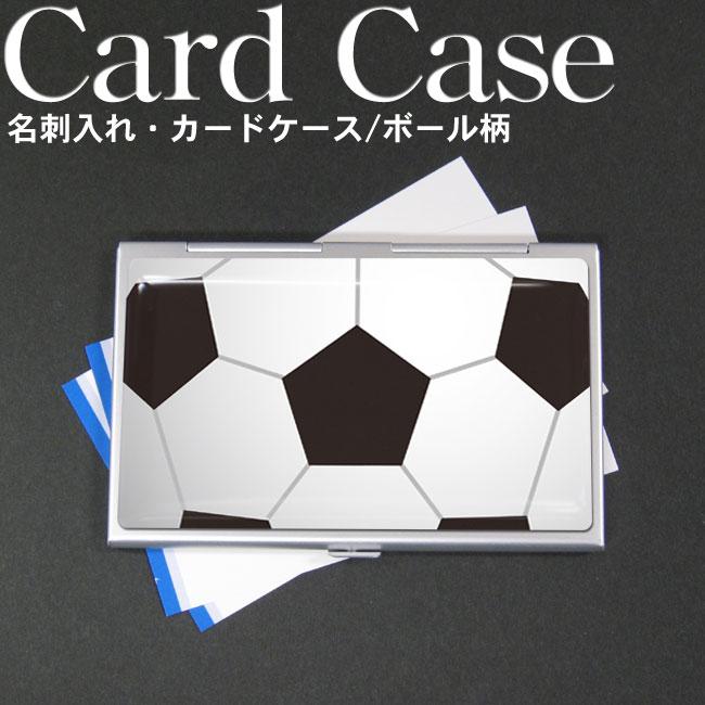 カードケース・サッカーボール柄大