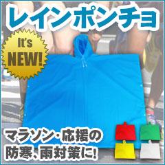 マラソンや応援の防寒対策・雨対策に!レインポンチョ新発売