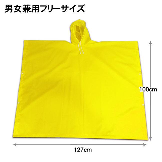 レインポンチョ・黄 サイズ