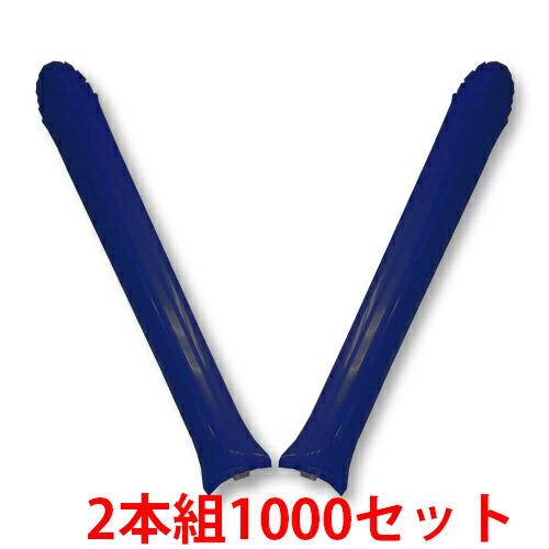 スティックバルーン 紺色