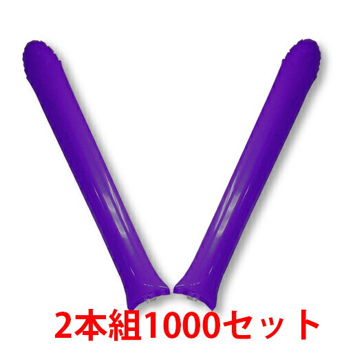 スティックバルーン 紫色
