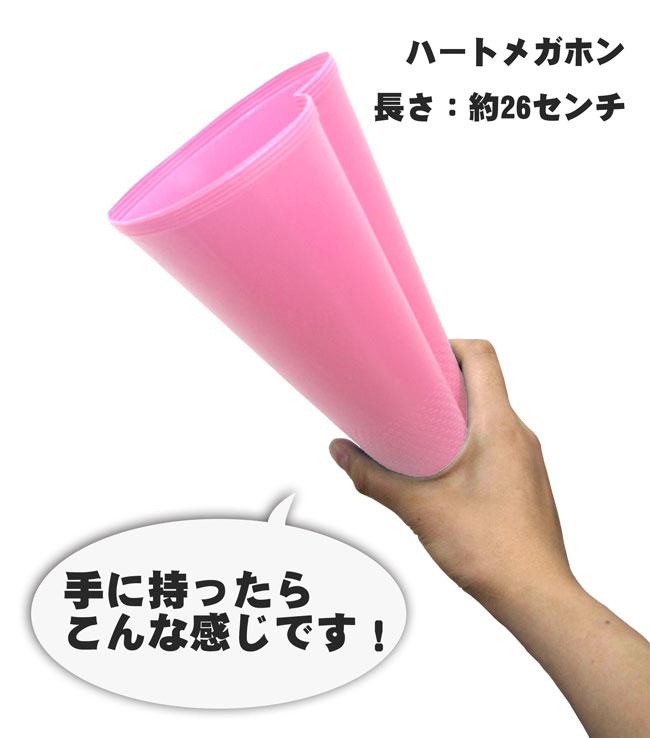 ハートメガホン ピンク 手に持ったところ