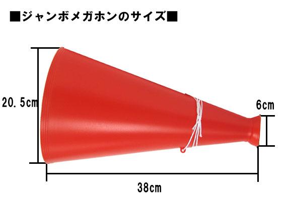 ジャンボメガホンのサイズ