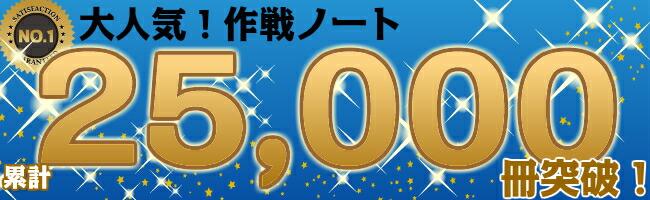 大人気!作戦ノート 累計2万5千冊突破!