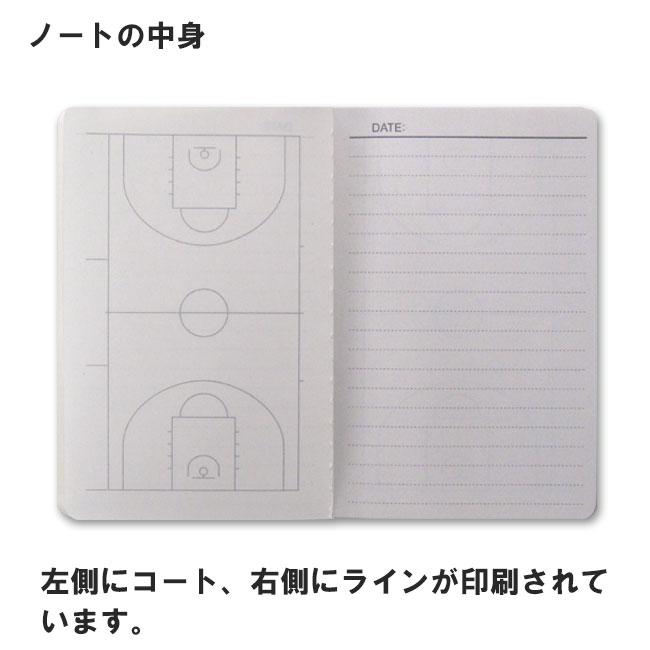 作戦ノート/バスケットボール柄