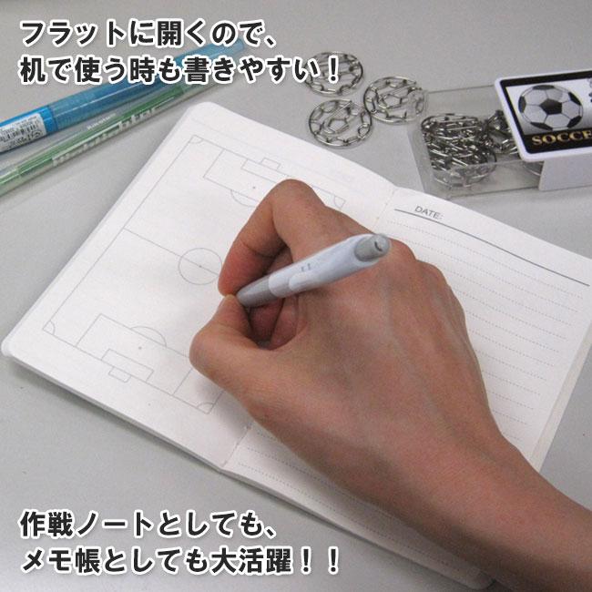 サッカーノート 使用例