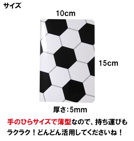 サッカーノート サイズ