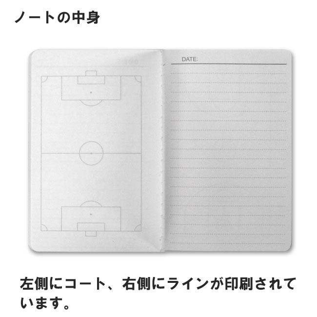 サッカーノート 中身の画像