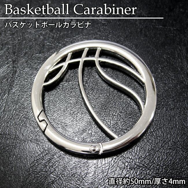 バスケットボールカラビナ 新発売