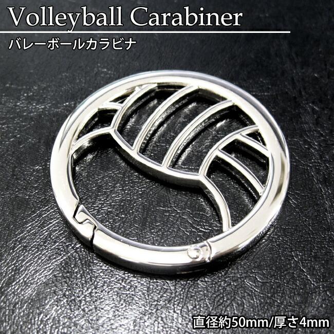 バレーボールカラビナ ボールデザインのカラビナ