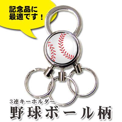 野球ボール柄