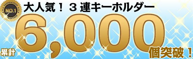 大人気3連キーホルダー 累計6000個販売!