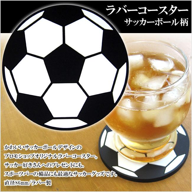 サッカーボール柄 ラバーコースター
