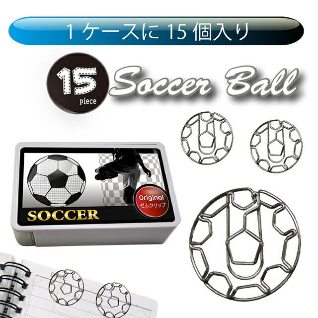 サッカーボール柄ゼムクリップ 15個入り 525円
