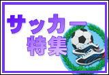 サッカー特集