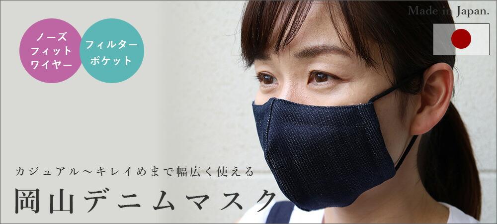 岡山デニムマスク