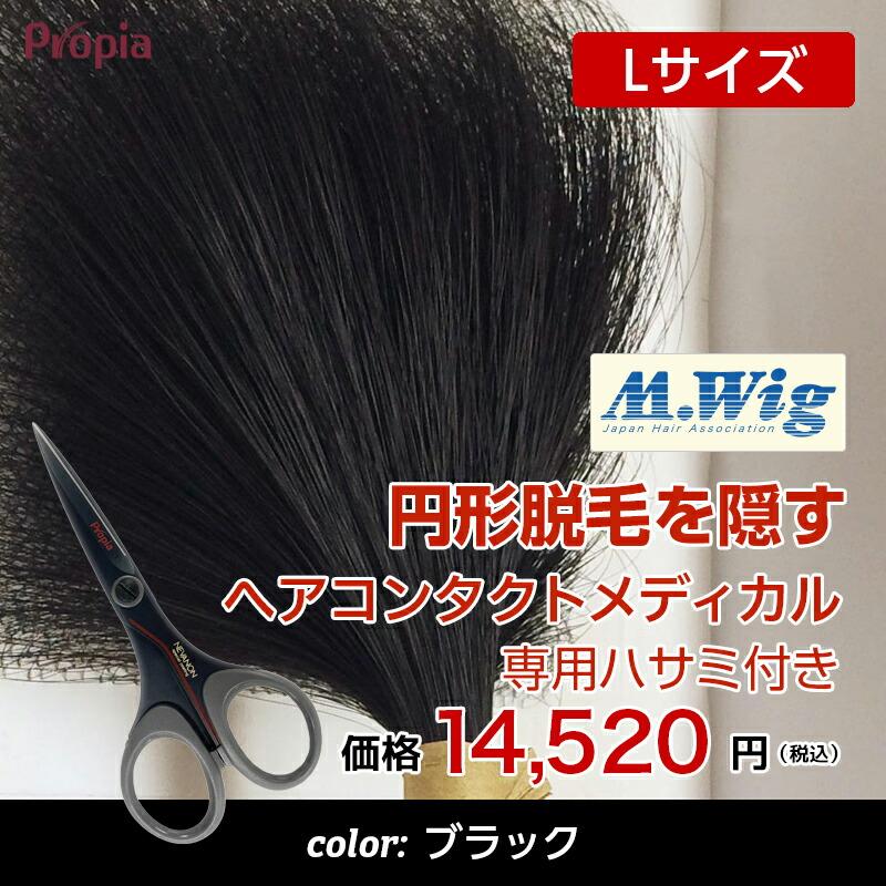 ヘアコンタクトメディカルL(ブラック)+ハサミ