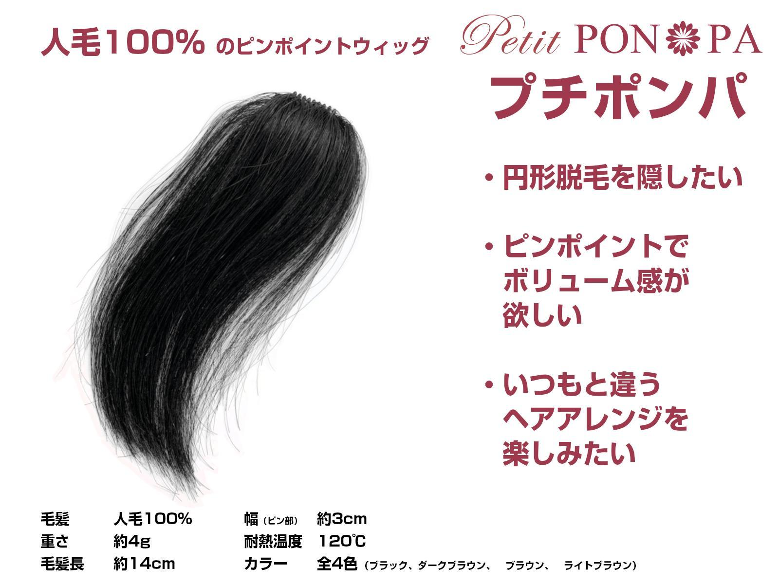 円形脱毛やピンポイントカバーに使える極小ウィッグ「PetitPON-PA(プチポンパ)」