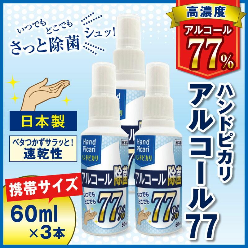 ハンドピカリ アルコール 77 日本製 60ml スプレーボトル 3本セット
