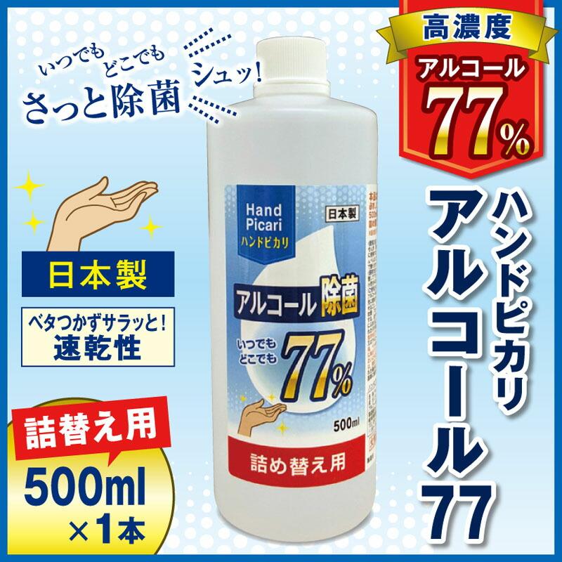 ハンドピカリ アルコール 77 日本製 500ml 詰め替え用