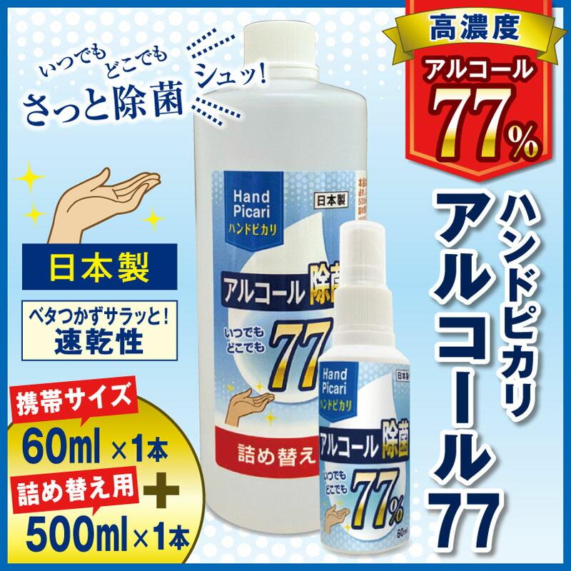 ハンドピカリ アルコール 77 日本製 60ml 1本 500ml 詰め替え用 セット