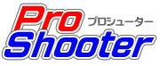 ProShooter 【プロシューター】トップページへ