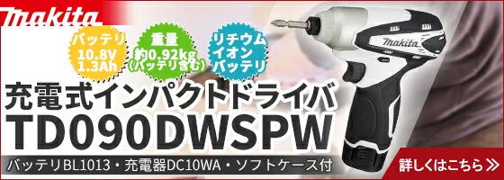 マキタ 充電式インパクトドライバ TD090DWSPW(バッテリBL1013・充電器DC10WA・ソフトケース付)