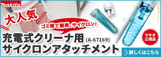 マキタ 充電式クリーナ用 サイクロンアタッチメント  A-67169